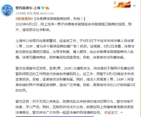 上海一男子赤身裸体跨骑路牌拍照,警方:刑拘!
