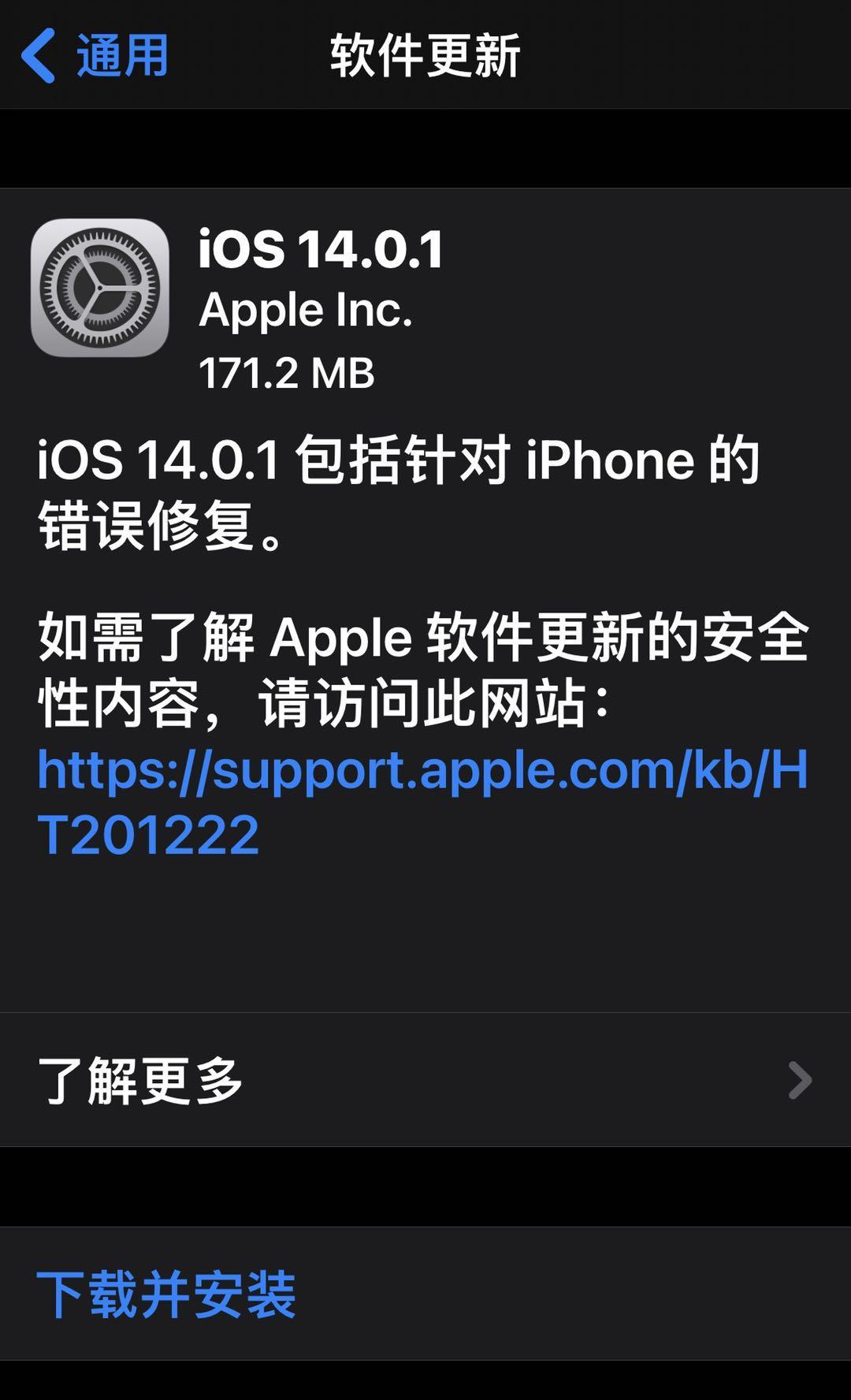 苹果正式发布iOS14.0.1:修复苹果预装App的Bug插图