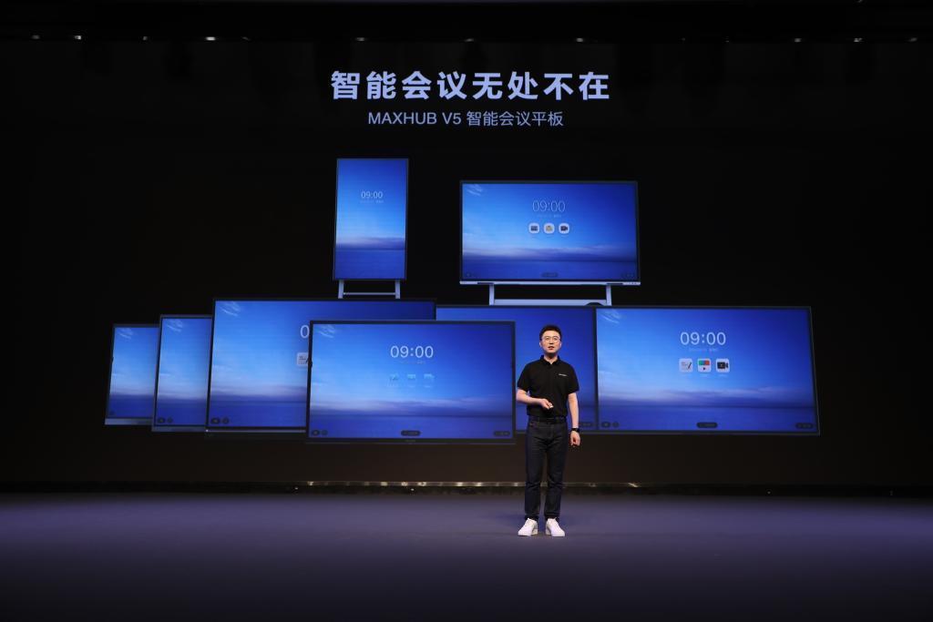 先行者MAXHUB发布V5智能会议平板系列新品 升级传统会议空间