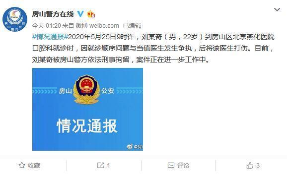 北京一男子因就诊顺序问题打伤当值医生 已被刑拘