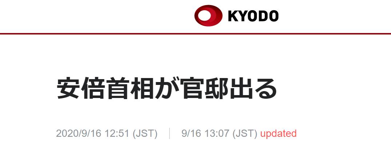 快讯!辞任日本首相后,安倍离开首相官邸