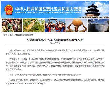 我大使馆强烈谴责3名中国公民赞比亚遇害案件赞已连年发生针对华人恶性事件