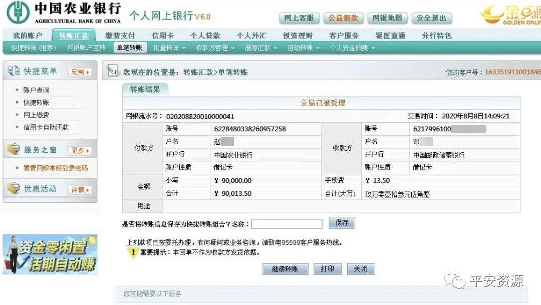"""桂林男子收到""""领导""""的9万元转账截图,却险些被骗9万元!怎么回事?"""