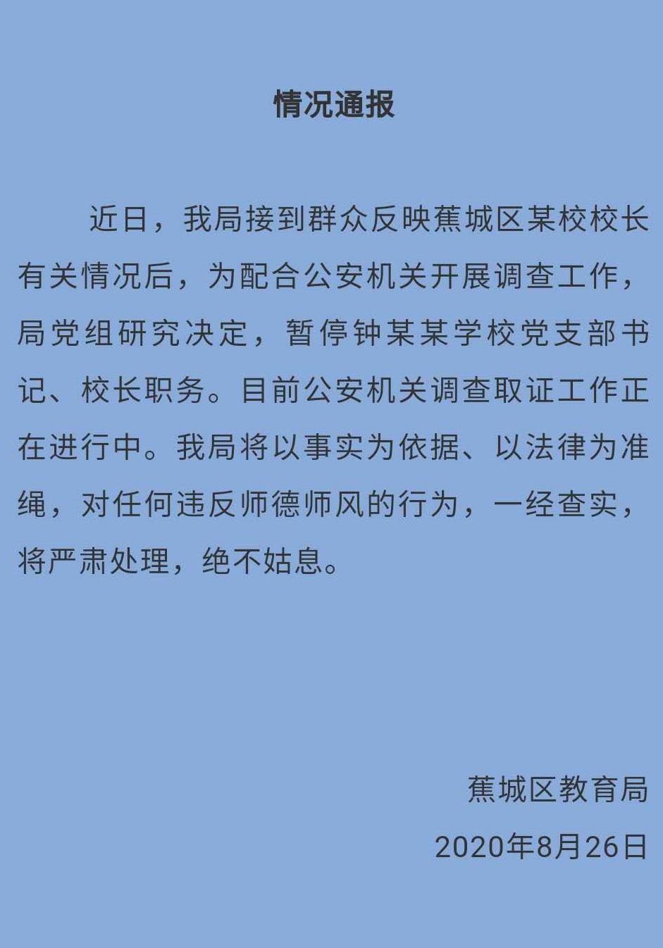 福建一女教师举报校长性骚扰 公安、纪委、教育局联合调查