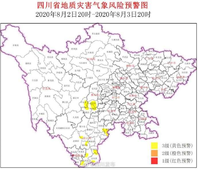 四川地质灾害预警范围缩小雅安甘孜凉山部分地方还须注意