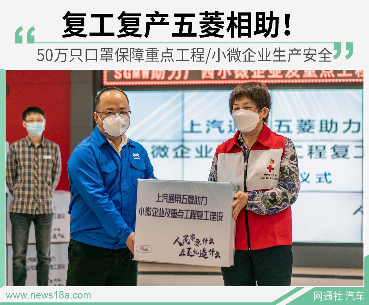 上汽通用五菱捐赠50万只口罩 助力柳州复工复产