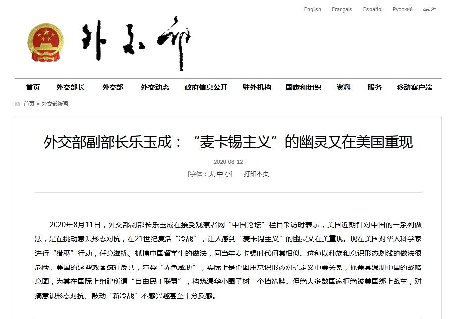 """外交部副部长乐玉成:""""麦卡锡主义""""的幽灵又在美国重现"""
