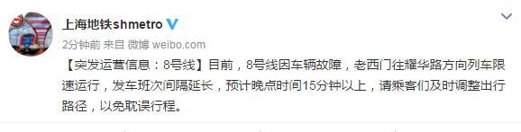 上海地铁:8号线因车辆故障,老西门往耀华路方向列车限速运行