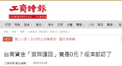 """""""西藏快3代理—官方网址22270.COM商回流投资""""数千亿中境外资金实际为0?国民党痛批蔡当局:膨风"""