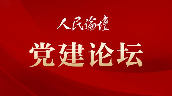 """党建论坛丨党员干部要学""""四史"""" 守初心"""