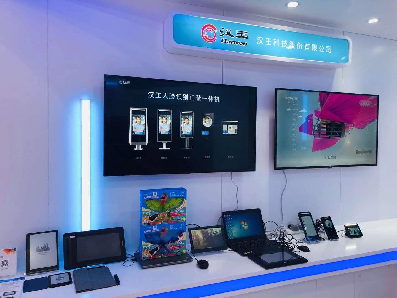 2020服贸会:汉王科技正式推出智慧园区解决方案