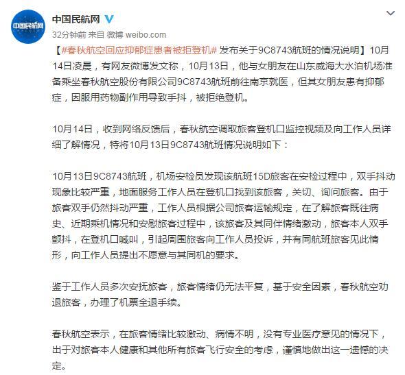春秋航空回应抑郁症患者被拒登机 发布关于9C8743航班的情况说明