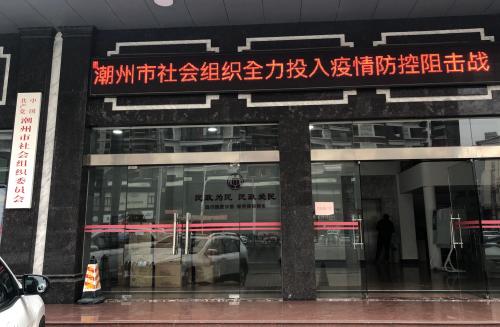 广东潮州:社会组织三聚焦党建引领阻疫情