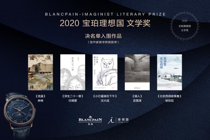 第三届宝珀理想国文学奖决选名单公布