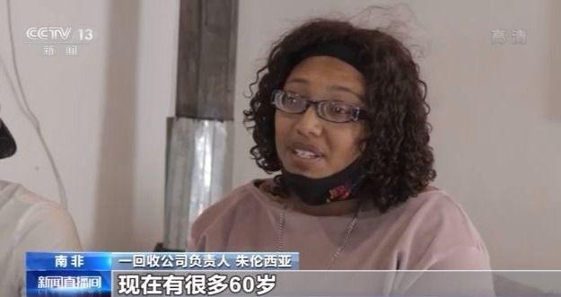 ug环球(allbet6.com):疫情之下 南非失业民众依赖捡拾废品换取收入