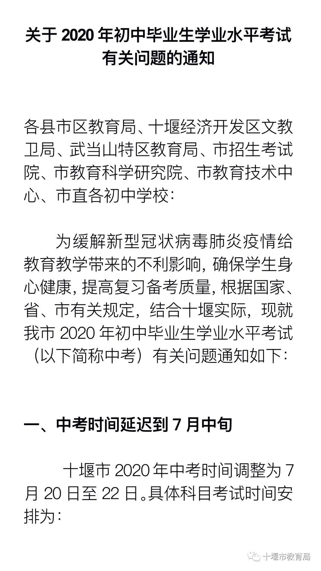 湖北十堰:2020年中考时间延迟到7月中旬取消体育中考
