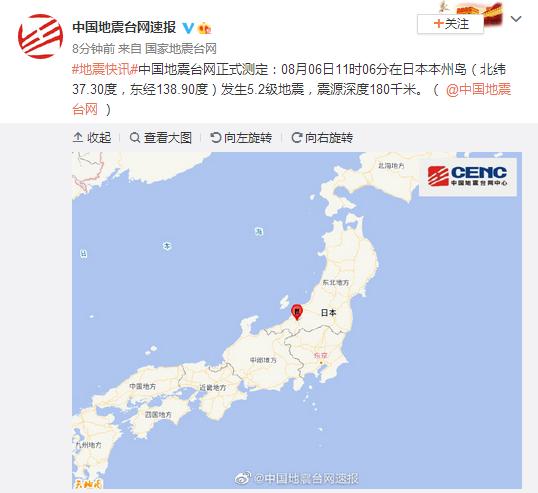 大发888体育:日本本州岛发生5.2级地震震源深度180千米 第1张
