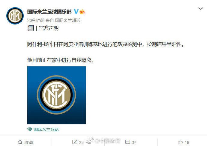 足球运动员阿什利·杨新冠检测呈阳性,正举行自我隔离
