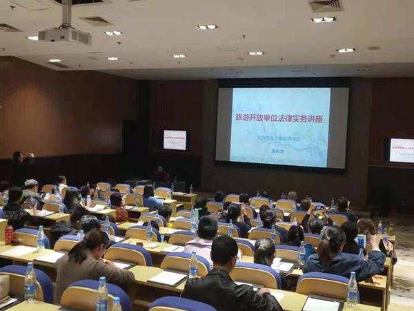 北京市文旅局对设立旅游开放日的单位进行服务质量