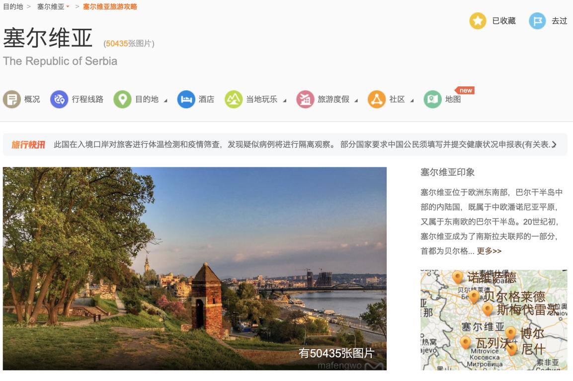 """塞尔维亚旅游搜索上涨480% """"塞铁""""成新晋网红词"""