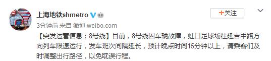 上海地铁:8号线因车辆故障,虹口足球场往延吉中路方向列车限速运行