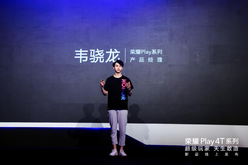 荣耀Play4T系列发布:麒麟810+4800万三摄+屏幕指纹 1199元起售
