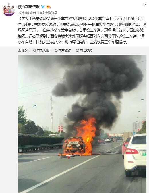 突发!西安绕城高速一小车自燃火势凶猛 目前火已被扑灭