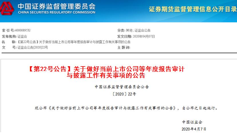 证监会:上市公司力争4月底前披露经审计年报