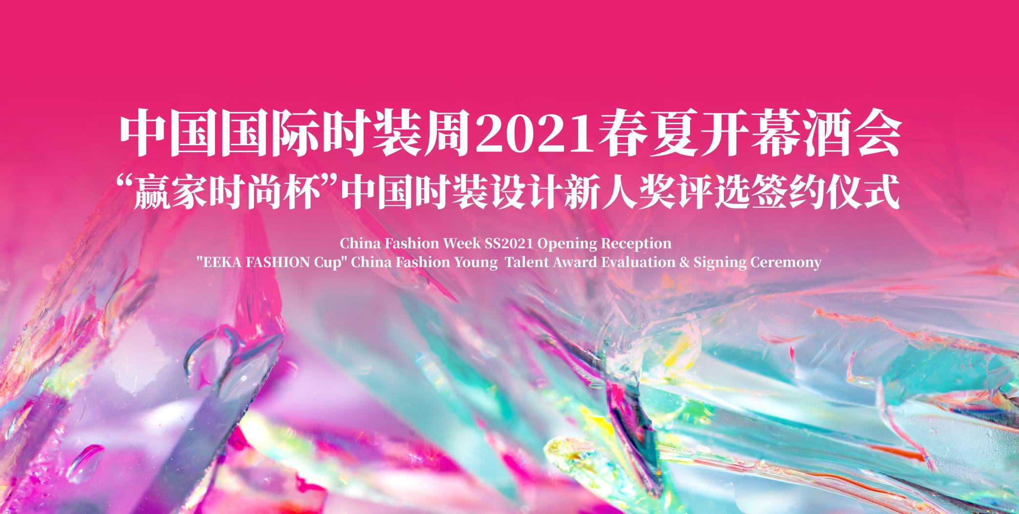 """""""赢家时尚杯""""第26届中国时装设计新人奖评选启动仪式"""