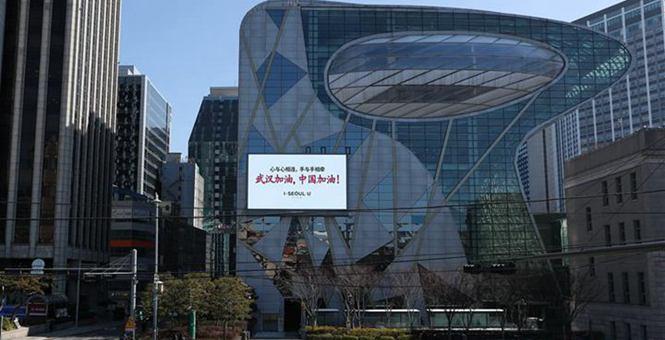 首尔市政府制作视频为中国加油