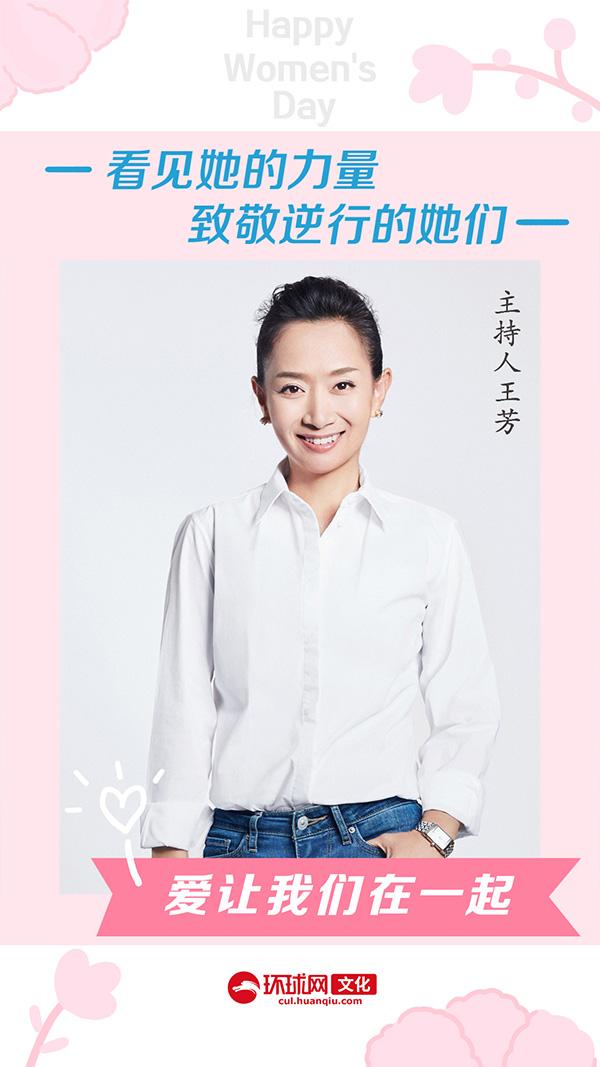国际妇女节祝福特辑|王芳:衷心祝愿所有的白衣天使节日快乐