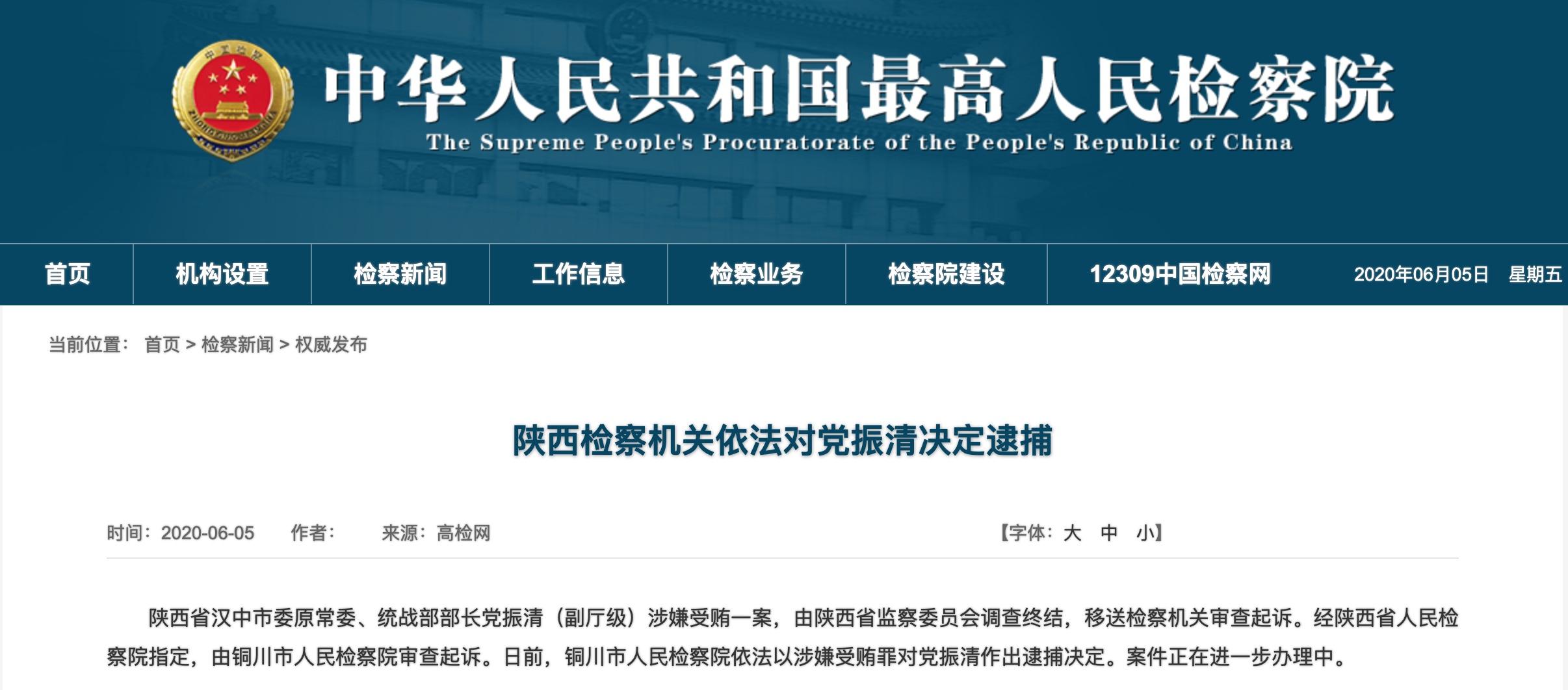 陕西检察机关依法对汉中市委原常委、统战部部长党振清决定逮捕