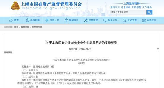 上海市国资委出台细则减免中小企业房屋租金