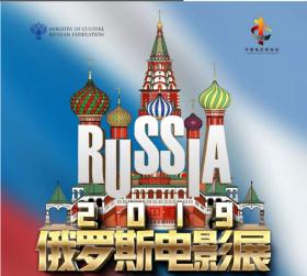 重磅 | 2019俄罗斯电影展即将呈现