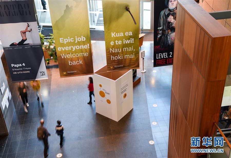 新西兰国家博物馆闭馆68天后重新开放