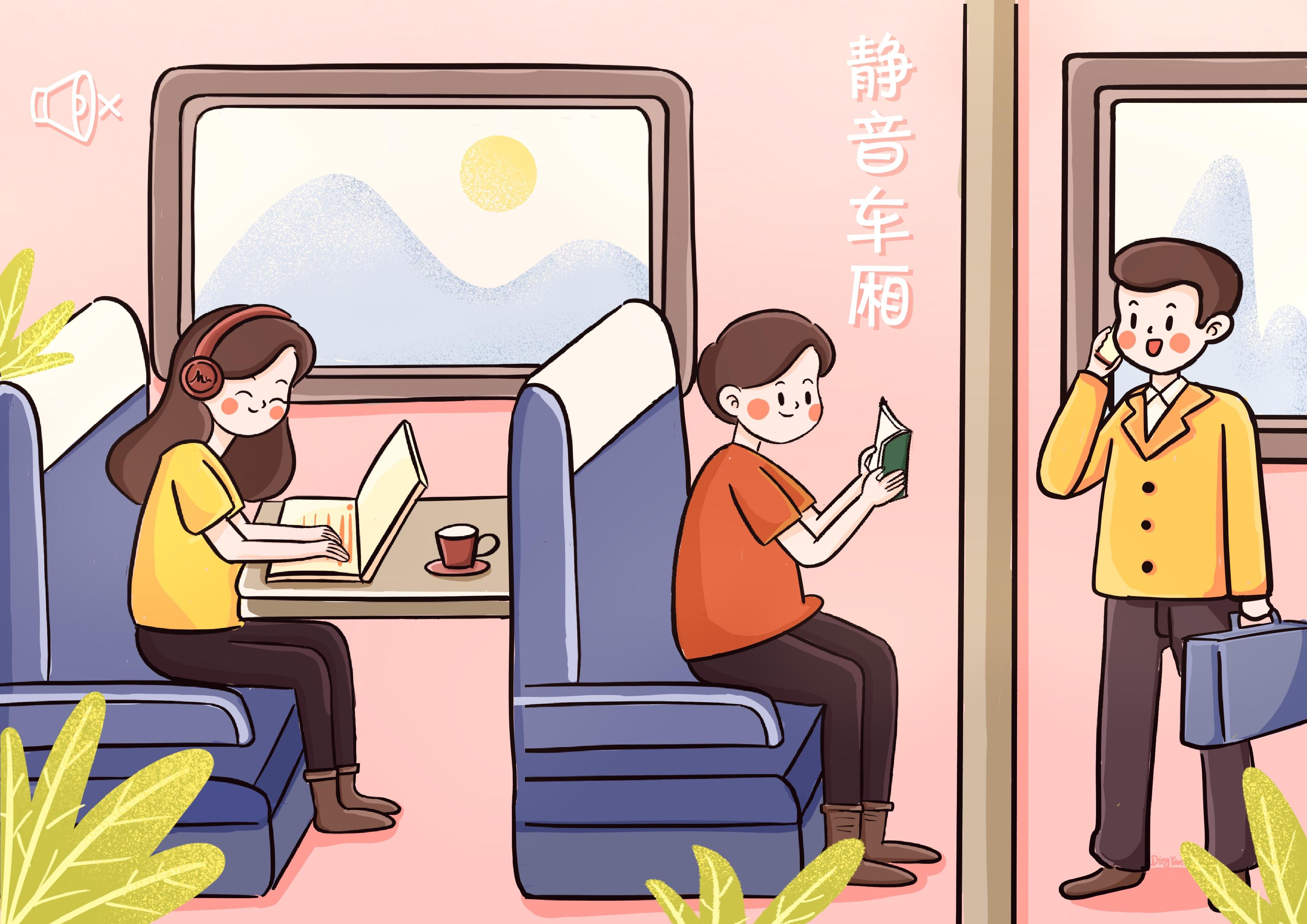"""漫评 """"静音车厢""""是公共服务人性化的有益探索"""