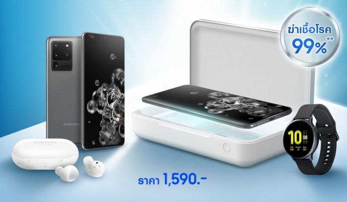 三星新款紫外线消毒器可在10分钟内对智能手机及其他配件进行消毒
