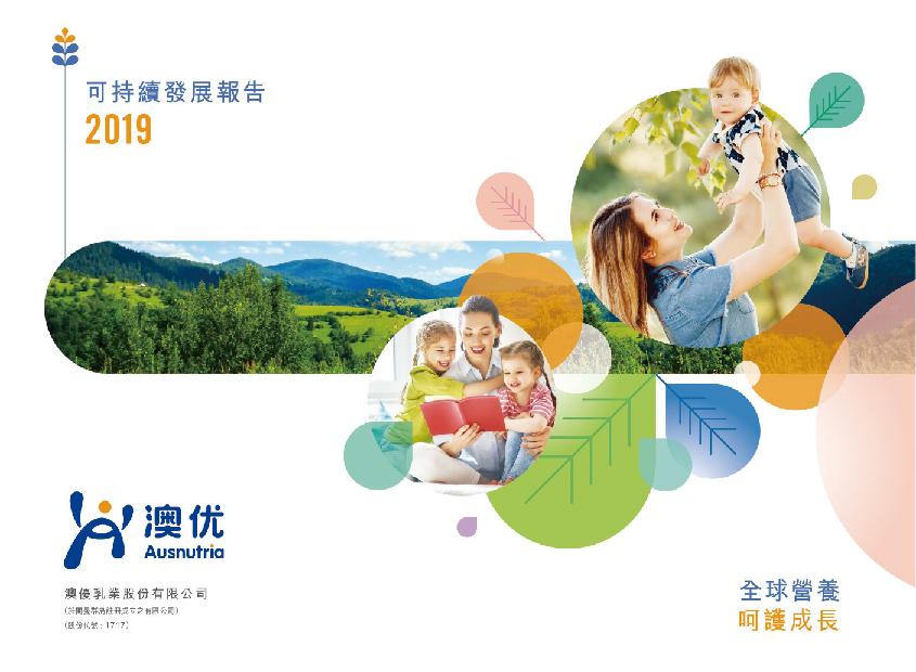 持续缔造价值,共创美好生活澳优发布2019年可持续发展报告