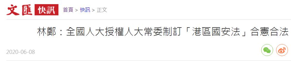 """林郑月娥再就""""港区国安法""""表态:合宪、合法,惩治极少数人的犯罪行为"""