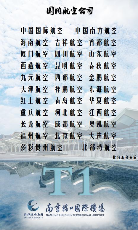 """江蘇南京祿口國際機場T1航站樓""""回歸""""!這份出行攻略請收好!"""