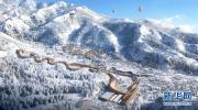 我国首条雪车雪橇赛道开始制冰