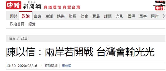 """国民党""""立委""""警告蔡英文:两岸要是打起来,台湾就会输光光!"""