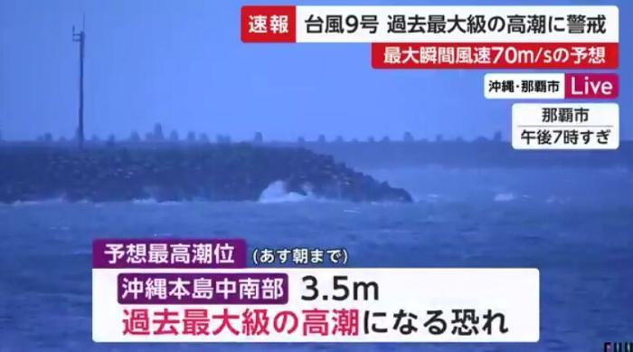 """皇冠官网平台:强台风""""美莎克""""迫近日本冲绳 已致逾3.7万户停电 第1张"""