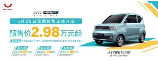 五菱宏光MINIEV预售价公示:也就一辆摩托车的钱