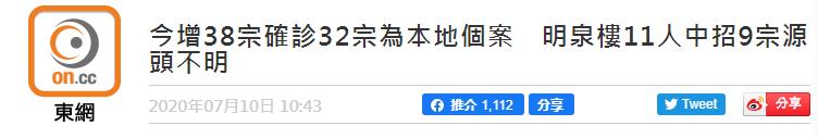 香港新增38例新冠肺炎确诊病例,其中32例为本地病例