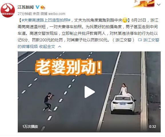 夫妻高速路上凹造型拍照,丈夫为找角度竟跑到路中央