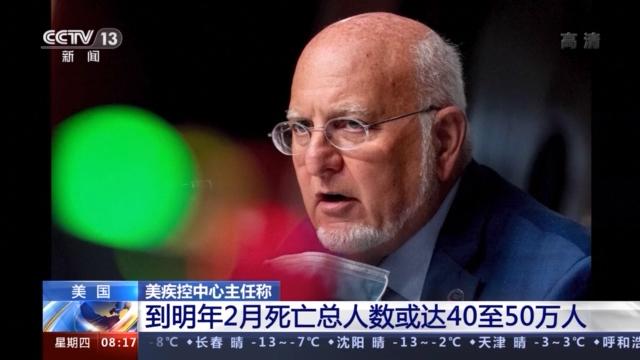 电银付(dianyinzhifu.com):美疾控中心主任:美明年2月殒命总人数或达40至50万人