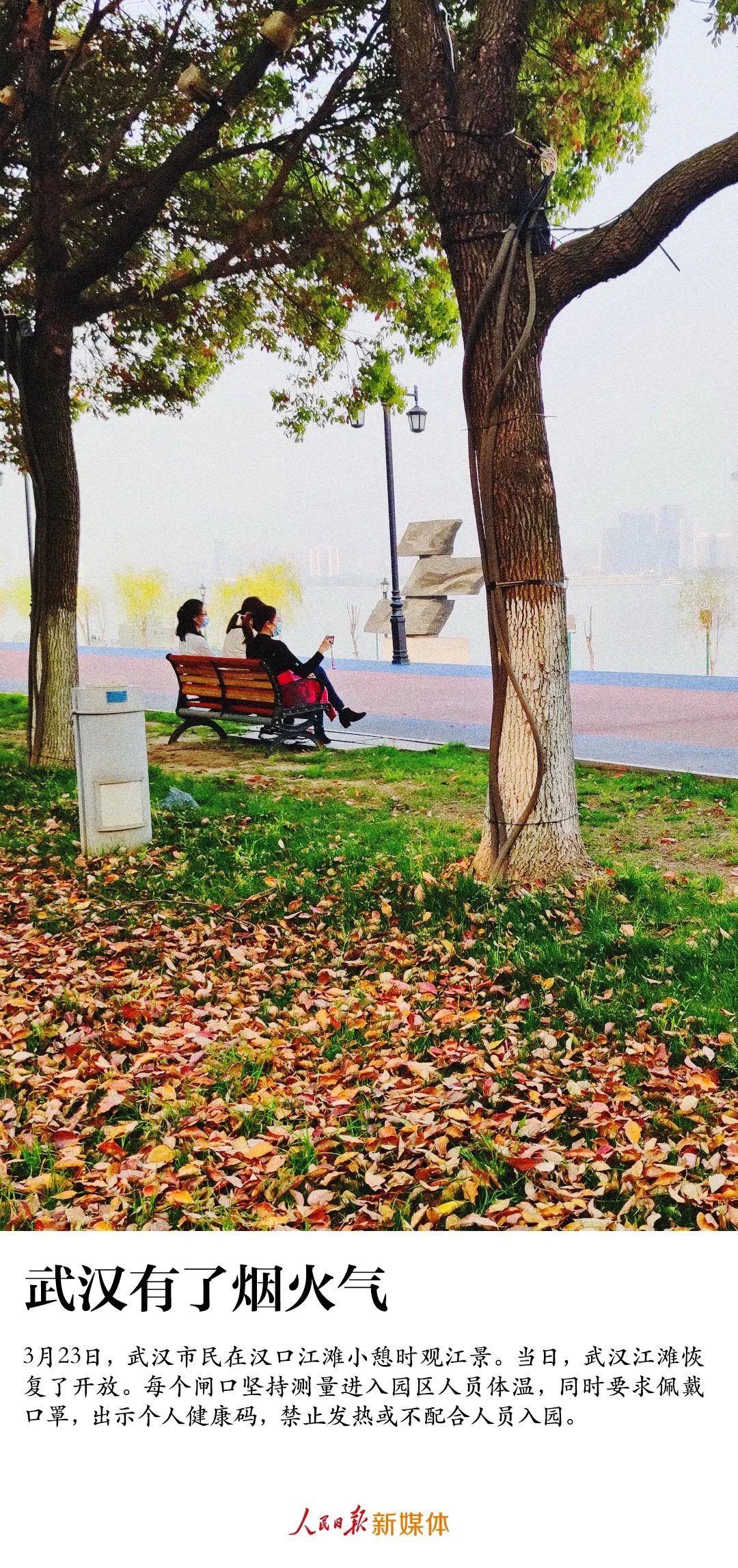 武汉有了烟火气