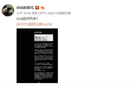 OPPOAce系列正式独立首款新品Ace2将于4月13日发布