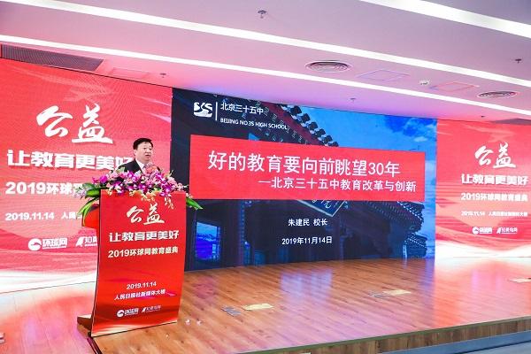 """""""公益,让教育更美好""""2019环球网教育盛典在京隆重举行"""